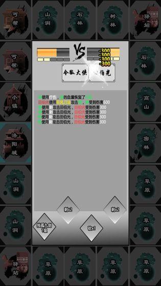 江湖立志传安卓版图1