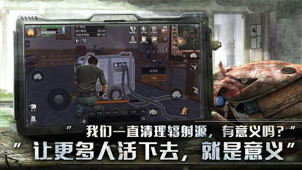 死亡之战僵尸生存官网正版下载图片3