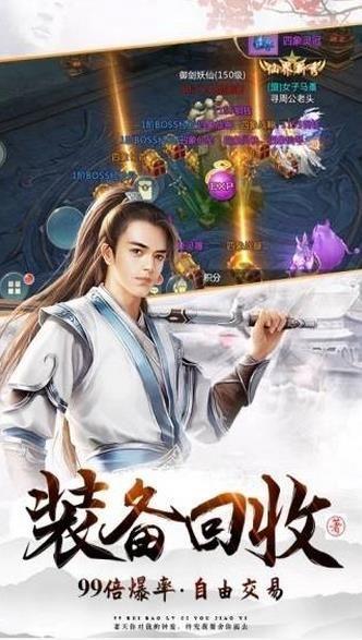 封仙之剑来3D正版手游官方网站下载图片3