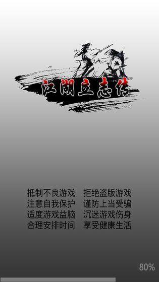 江湖立志传安卓版图2