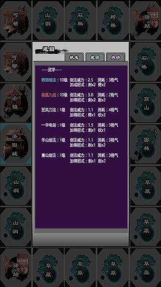江湖立志传安卓版图5
