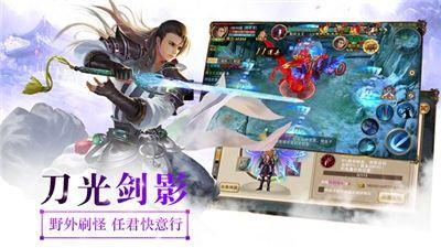 幻剑修仙ol手游官网版下载图片3