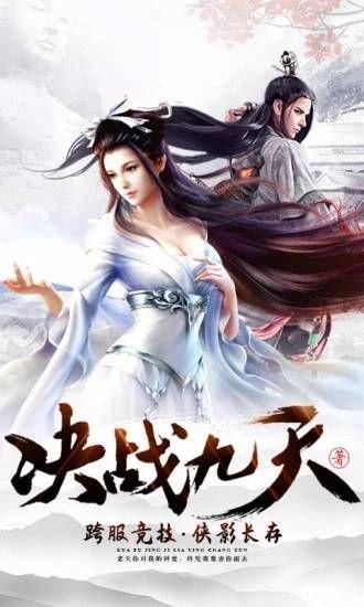 封仙之剑来3D正版手游官方网站下载图片4