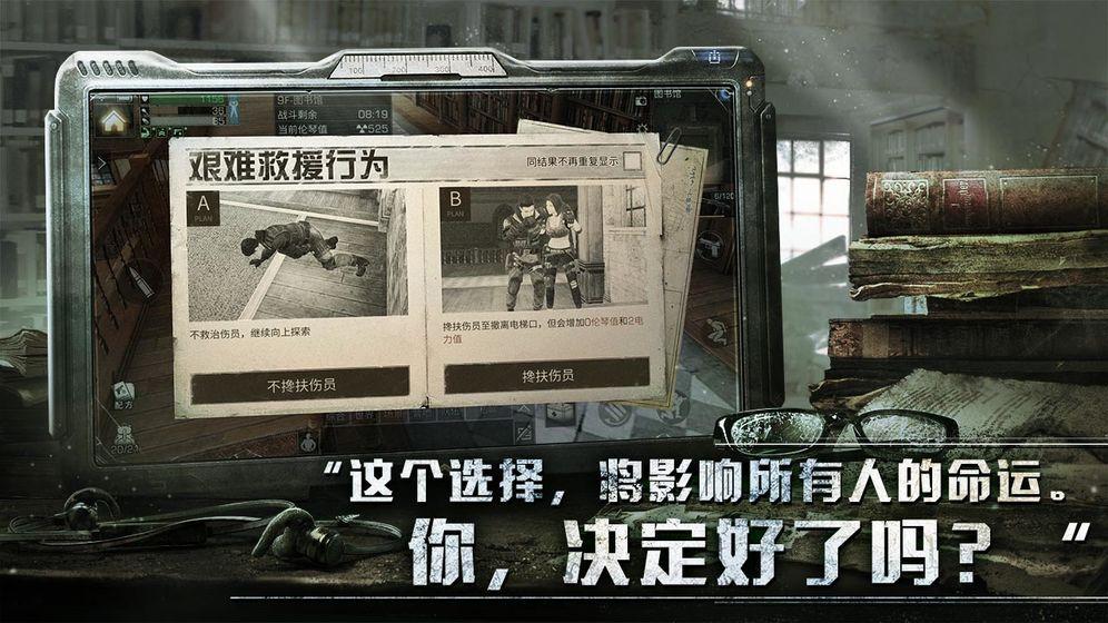 死亡之战僵尸生存官网正版下载图片2