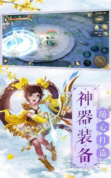 封仙之遮天剑官方正版手游下载图片2
