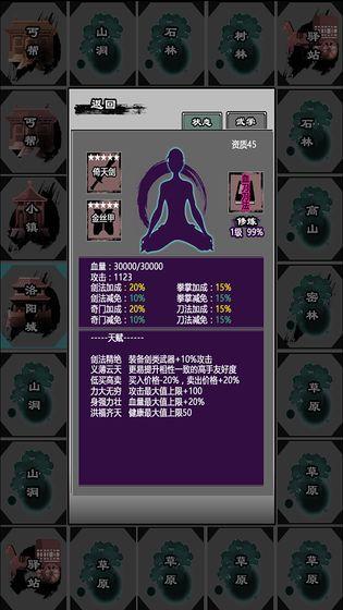 江湖立志传安卓版图3