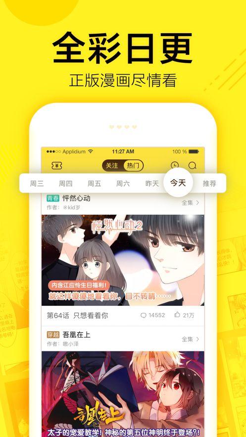 米粒漫画软件VIP免费版下载图片3