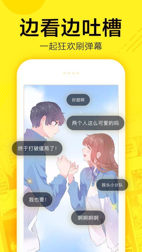 米粒漫画软件VIP免费版下载图片4