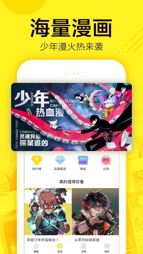 米粒漫画软件VIP免费版下载图片2