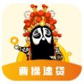 曹操速贷官方版贷款平台 v1.0