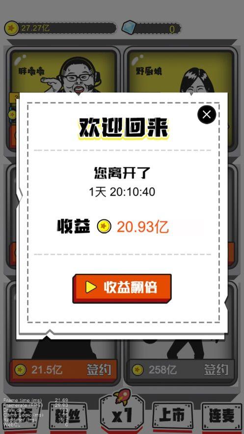 网红公司游戏破解无限钻石下载图片4