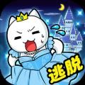 大白猫逃脱安卓版