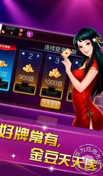 扑克先生砸金花app官方版下载图片3
