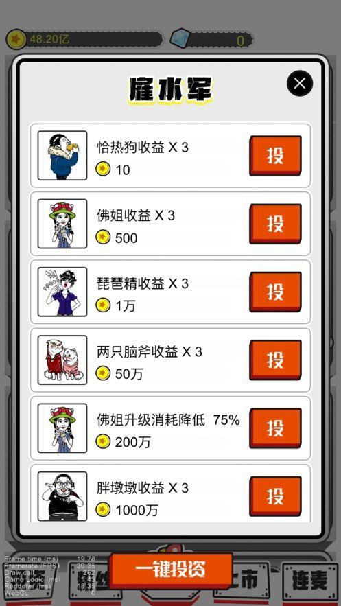 网红公司游戏破解无限钻石下载图片3