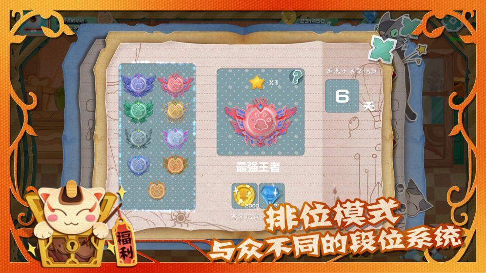 萌宠对决游戏最新完整版图片1