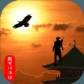 侠道江湖全人物攻略完整版下载 v1.0