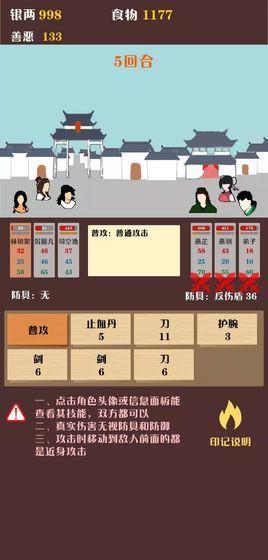 侠道江湖安卓版图5