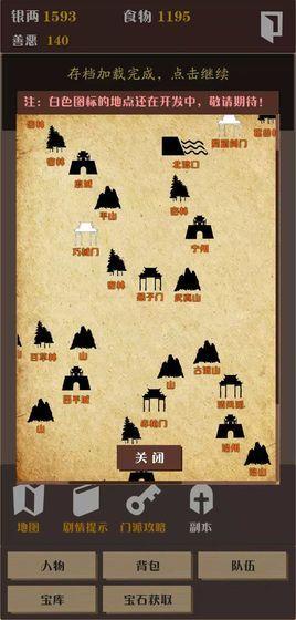 侠道江湖安卓版图1