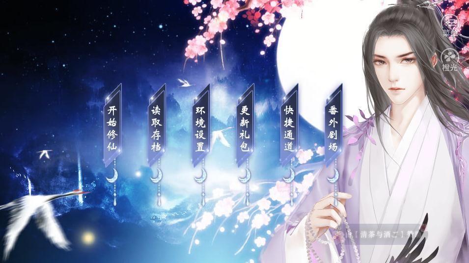 橙光修仙游戏自带金手指版下载图片2