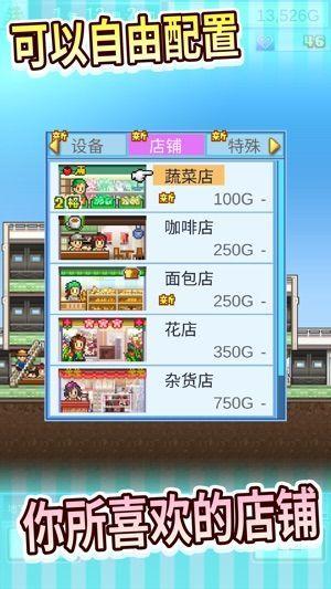 百货商场物语修改爱心8888无限金币版下载图片4