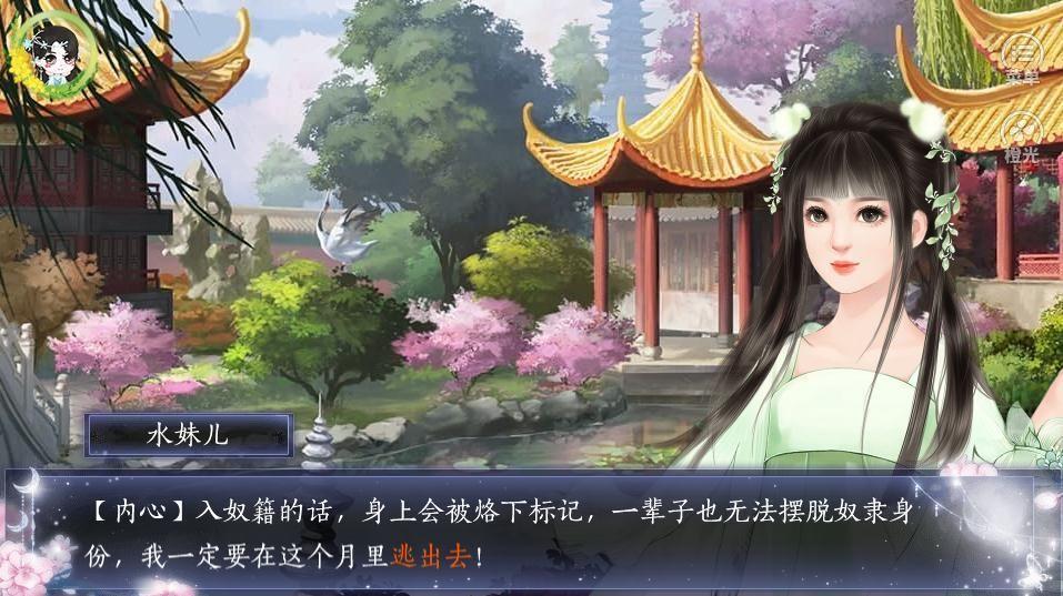 橙光修仙游戏自带金手指版下载图片4