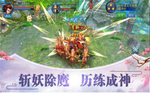山海武尊手游安卓版下载图片2
