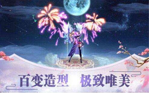 山海武尊手游安卓版下载图片3