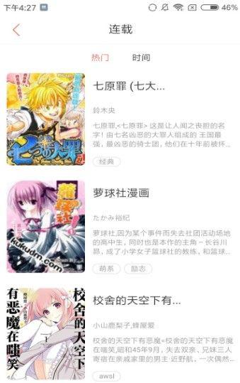 初恋漫漫APP免费官方版下载图片1