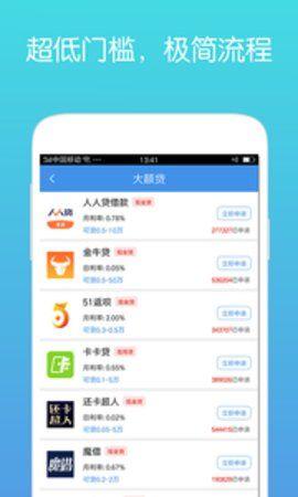 大王快花APP手机平台下载图片2