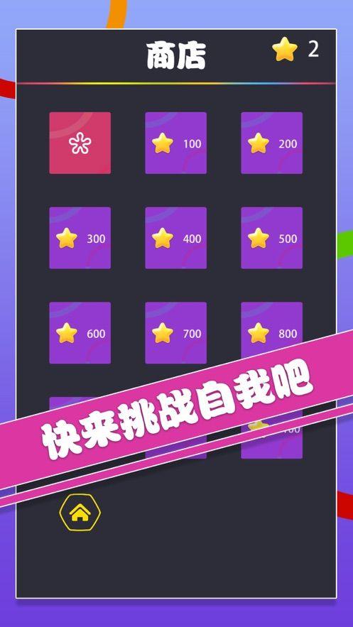 躲避不同色游戏安卓版下载图片3