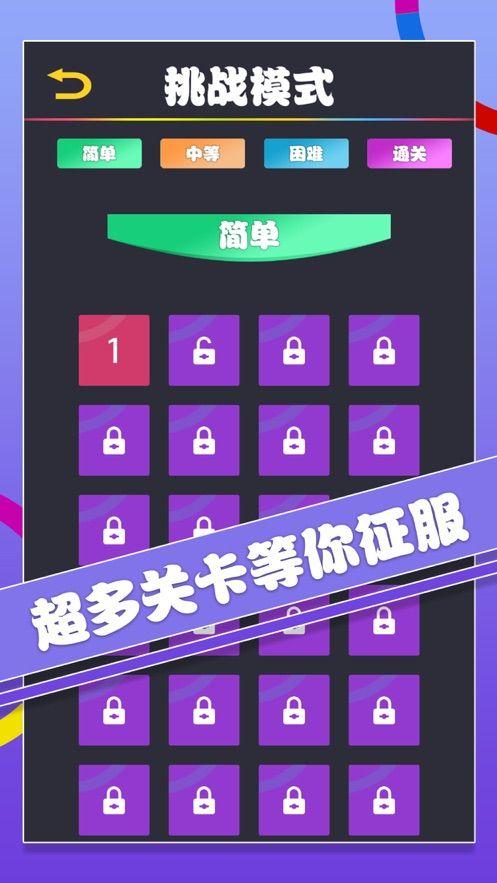 躲避不同色游戏安卓版下载图片2