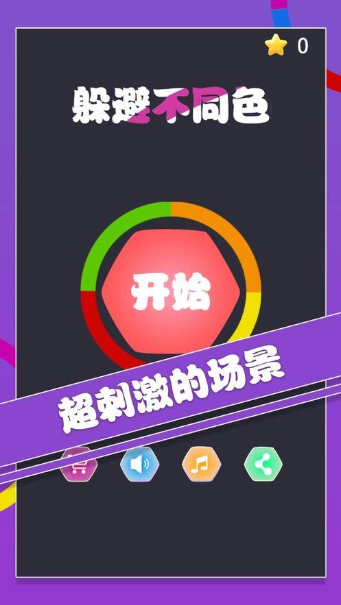 躲避不同色游戏安卓版下载图片4