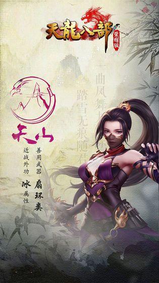 天龙八部贵族版正版手游官网下载图片4