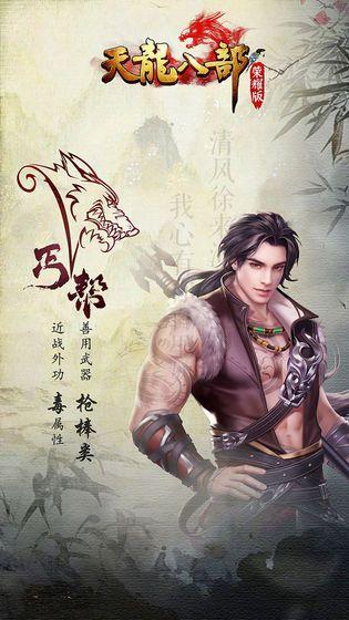 天龙八部贵族版正版手游官网下载图片1