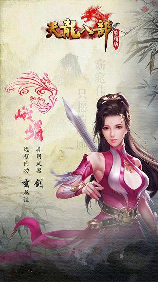 天龙八部贵族版正版手游官网下载图片3