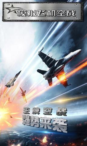 模拟飞机空战游戏无限金币破解版下载图片2
