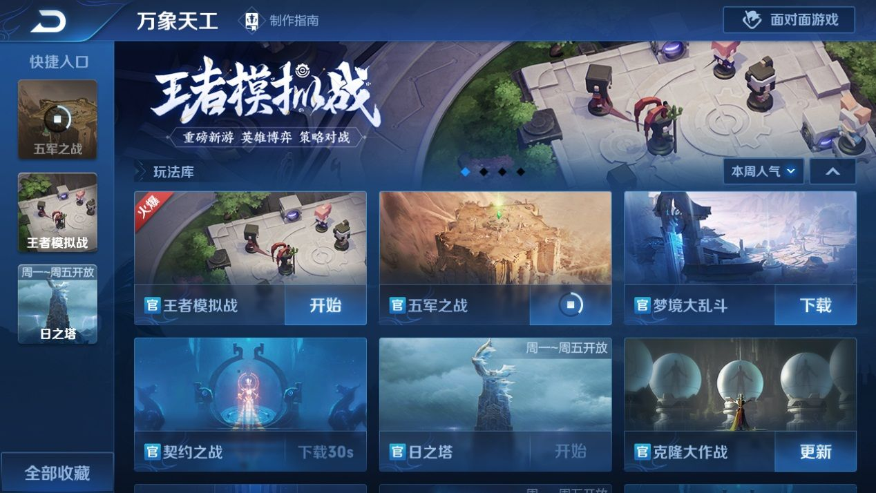 王者荣耀天工编辑器app更新官方正版下载(万象天工)图片1