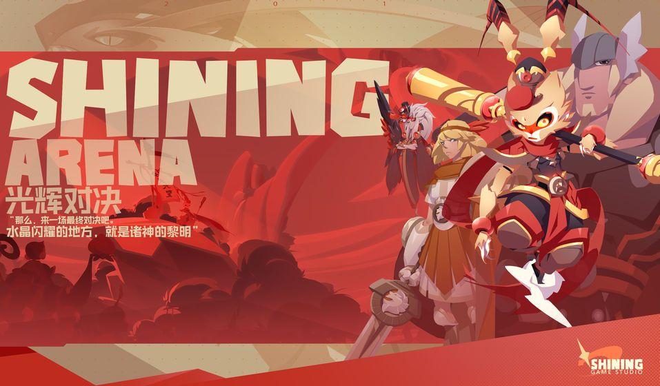光辉对决正版游戏官方网站下载(SHINING ARENA)图片2