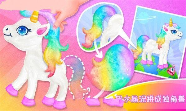 独角兽彩虹水晶泥游戏中文破解版下载图片4