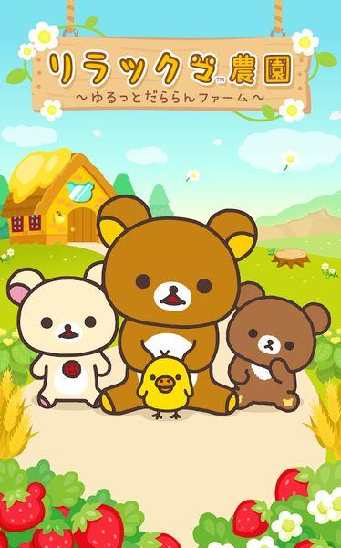 轻松熊农场游戏中文破解版图片3