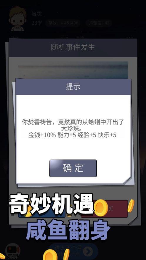 人生选择器安卓版图4