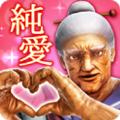 纯爱婆婆学园中文汉化内购版下载 v1.0.0