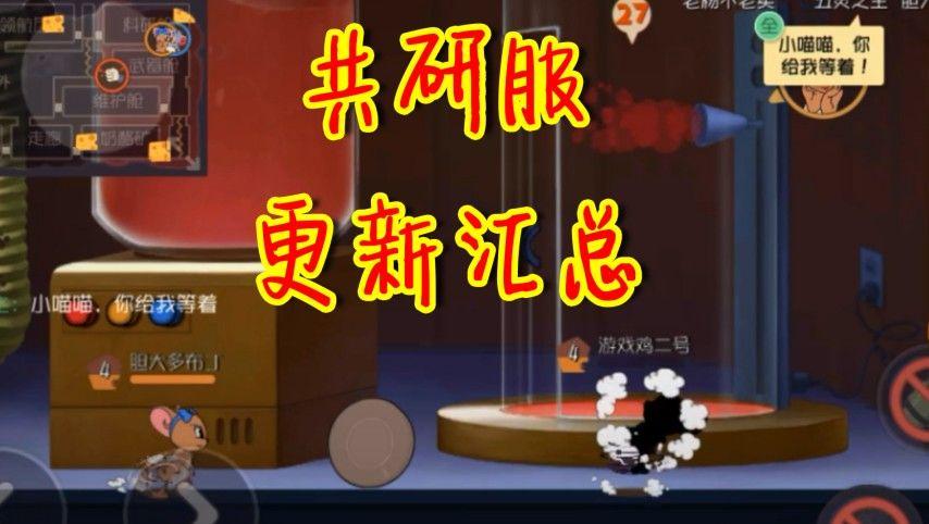 猫和老鼠:共研服大更新,新玩法马上加入!图多盖洛即将被削?[视频][多图]图片1