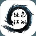 绿色江湖游戏无线金钱内购版下载 v1.0