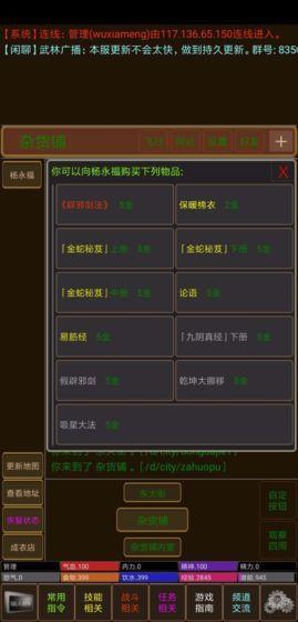 绿色江湖破解版图3