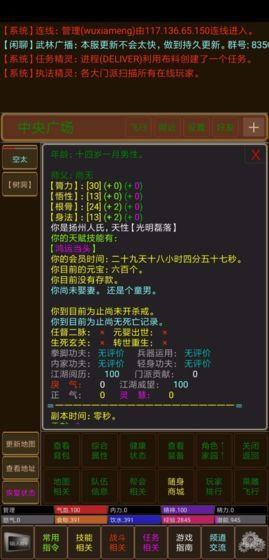 绿色江湖破解版图1