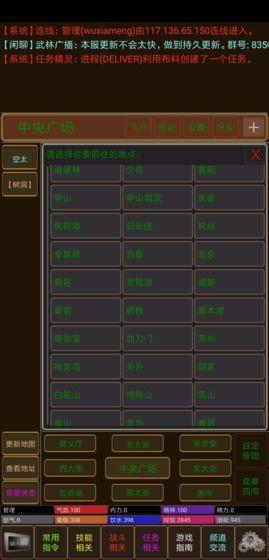 绿色江湖破解版图2