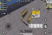 和平精英榴弹发射器怎么得?榴弹发射器获得攻略[多图]