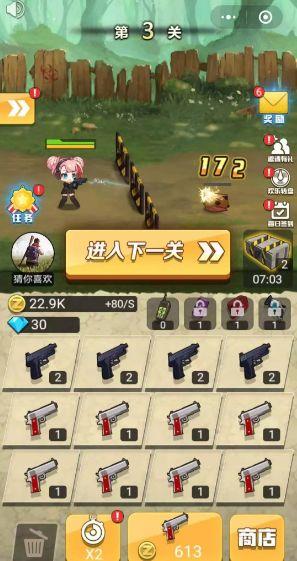 玩枪我最6手机游戏最新版图片4