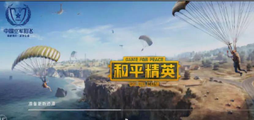 和平精英直升机怎么用?直升机操作方法介绍[多图]